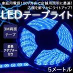 イルミネーション LED テープ テープライト チューブ 店舗用 5m 60シリーズ ブルー 100V対応アダプター付き