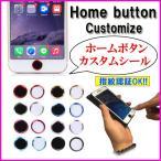 ホームボタン ボタンカスタムシール 指紋認証OK 全16カラー iPhone