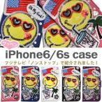 ワッペン デコ iPhone6/6sケース アイフォンケース 手帳型 プラチックパーツ ストーン付き スマイル ニコちゃんマーク 国旗 スマホケース