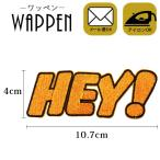 ワッペン 刺繍ワッペン 縦4cm×横10.7cm HEY! 英語 アイロン貼付け可能 バッグやiPhoneケースをオリジナルに ハンドメイド メール便