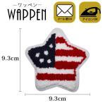 ワッペン 刺繍ワッペン 縦9.3cm×横9.3cm アメリカ 国旗 星 スター アイロン貼付け可能 バッグやiPhoneケースをオリジナルに ハンドメイド メール便
