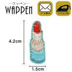 ワッペン 刺繍ワッペン 縦4.2cm×横1.5cm 口紅 リップ グロス アイロン貼付け可能 バッグやiPhoneケースをオリジナルに ハンドメイド メール便