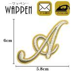 ワッペン 刺繍ワッペン 縦6cm×横5.8cm アルファベットA イニシャル アイロン貼付け可能 バッグやiPhoneケースをオリジナルに ハンドメイド メール便