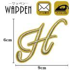 ワッペン 刺繍ワッペン 縦6cm×横9cm アルファベットH イニシャル アイロン貼付け可能 バッグやiPhoneケースをオリジナルに ハンドメイド メール便