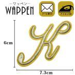 ワッペン 刺繍ワッペン 縦6cm×横7.3cm アルファベットK イニシャル アイロン貼付け可能 バッグやiPhoneケースをオリジナルに ハンドメイド メール便