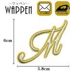 ワッペン 刺繍ワッペン 縦6cm×横5.8cm アルファベットM イニシャル アイロン貼付け可能 バッグやiPhoneケースをオリジナルに ハンドメイド メール便