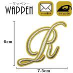 ワッペン 刺繍ワッペン 縦6cm×横7.5cm アルファベットR イニシャル アイロン貼付け可能 バッグやiPhoneケースをオリジナルに ハンドメイド メール便