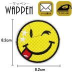 ワッペン 刺繍ワッペン 縦8.2cm×横8.2cm スマイル ニコちゃんマーク アイロン貼付け可能 バッグやiPhoneケースをオリジナルに アップリケ メール便