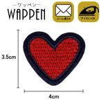 ワッペン 刺繍ワッペン 縦3.5cm×横4cm ハート レッド アイロン貼付け可能 バッグやiPhoneケースをオリジナルに アップリケ メール便