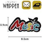 ワッペン 刺繍ワッペン 縦3.9cm×横8.5cm Music 英語 アルファベット アイロン貼付け可能 バッグやiPhoneケースをオリジナルに ハンドメイド 手芸 メール便