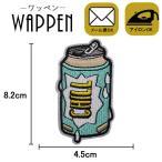 ワッペン 刺繍 縦8.2cm×横4.5cm 缶ジュース ドリンク アイロン貼付け可能 ハンドメイド バッグやiPhoneケースをオリジナルに アップリケ メール便
