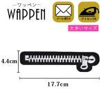 ショッピングワッペン ワッペン 刺繍 縦4.4cm×横17.7cm チャック ファスナー 大きいサイズ ビッグサイズ アイロン貼付け可能 ハンドメイド アップリケ メール便