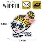 ショッピングワッペン ワッペン 刺繍 縦8.4cm×横7.6cm サングラス 女の子 アイロン貼付け可能 ハンドメイド アップリケ メール便