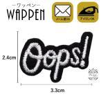 ショッピングワッペン ワッペン 刺繍ワッペン アイロン接着 縦2.4cm×横3.3cm Oops! 英語 アイロンワッペン アップリケ 手芸 メール便