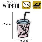 ワッペン 刺繍ワッペン 縦5.6cm×横3.2cm ドリンク アイロン貼付け可能 バッグやiPhoneケースをオリジナルに ハンドメイド 手作り 手芸 メール便