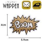 ワッペン 刺繍ワッペン 縦4cm×横5.9cm BOOM 爆発 アイロン貼付け可能 バッグやiPhoneケースをオリジナルに ハンドメイド 手作り 手芸 メール便