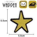 ワッペン 刺繍ワッペン 縦5.5cm×横5.5cm 星 スター アイロン貼付け可能 バッグやiPhoneケースをオリジナルに ハンドメイド 手作り 手芸 メール便