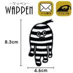 ショッピングワッペン ワッペン アップリケ キャラクター ボーダー オリジナル アイロン 接着 刺繍ワッペン メール便