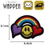 ワッペン 刺繍ワッペン 縦3.1cm×横4.4cm スマイル ニコちゃんマーク ハート 虹 アイロン貼付け可能 バッグやiPhoneケースをオリジナルに メール便