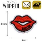 ショッピングワッペン ワッペン 刺繍ワッペン 縦3.5cm×横5cm KISS BE 唇 リップ アイロン貼付け可能 バッグやiPhoneケースをオリジナルに ハンドメイド メール便