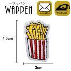 ワッペン 刺繍ワッペン 縦4.5cm×横3cm ポテト フライドポテト 食物 アイロン貼付け可能 バッグやiPhoneケースをオリジナルに ハンドメイド メール便