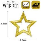 ワッペン 刺繍ワッペン 縦3.5cm×横3.7cm 星 ゴールド スター アイロン貼付け可能 バッグやiPhoneケースをオリジナルに ハンドメイド メール便