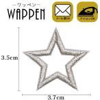 ワッペン 刺繍ワッペン 縦3.5cm×横3.7cm 星 シルバー スター アイロン貼付け可能 バッグやiPhoneケースをオリジナルに ハンドメイド メール便