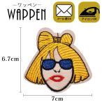ワッペン 刺繍ワッペン 縦6.7cm×横7cm 金髪 女性 ガール アイロン貼付け可能 バッグやiPhoneケースをオリジナルに ハンドメイド メール便