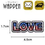 ワッペン 刺繍ワッペン 縦1.7cm×横4.5cm LOVE ラブ アルファベット 英語 バッグやiPhoneケースをオリジナルに ハンドメイド 手作り 手芸 メール便