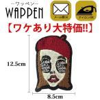 ワッペン 刺繍ワッペン アイロン接着 縦12.5cm×横8.5cm ガール 女性 フェルト バッグやiPhoneケースをオリジナルに ハンドメイド 手芸 アップリケ メール便
