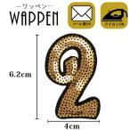 ワッペン スパンコール アイロン接着可能 縦6.2cm×横4cm ゴールド 数字 ナンバー 2 手芸 バッグやiPhoneケースをオリジナルに ハンドメイド メール便