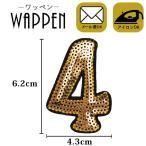 ワッペン スパンコール アイロン接着可能 縦6.2cm×横4.3cm ゴールド 数字 ナンバー 4 手芸 バッグやiPhoneケースをオリジナルに ハンドメイド メール便