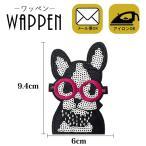 ワッペン スパンコール アイロン アップリケ おしゃれ かわいい DOG ドッグ 犬 動物 縦9.4cm×横6cm メール便可