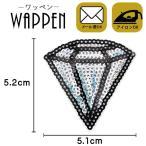 ワッペン スパンコール 縦5.2cm×横5.1cm ダイヤモンドデザイン アイロン貼付け可能 バッグやiPhoneケースをオリジナルに ハンドメイド 手作り 手芸 メール便