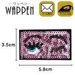 ワッペン スパンコール 縦3.5cm×横5.8cm ピンク ウィンク フェイス アイロン貼付け可能 バッグやiPhoneケースをオリジナルに ハンドメイド 手芸 メール便