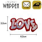 ワッペン スパンコール 縦3.2cm×横6.2cm LOVE ラブ 英語 アイロン貼付け可能 バッグやiPhoneケースをオリジナルに ハンドメイド 手作り 手芸 メール便