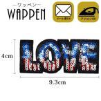 ワッペン スパンコール アイロン接着可能 縦4cm×横9.3cm 英語 アルファベット LOVE アメリカ国旗 手芸 バッグやiPhoneケースをオリジナルに  メール便