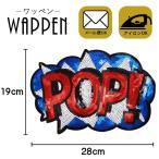 ワッペン スパンコール アイロン 大きい ビッグサイズ 縦19cm×横28cm POP ポップ アルファベット ハンドメイド メール便
