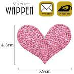 ワッペン ストーン付きワッペン 縦4.3cm×横5.9cm キラキラ ピンク ハート アイロン接着可 バッグやiPhoneケースをオリジナルに ハンドメイド メール便