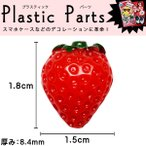 デコパーツ プラパーツ 縦1.8cm×横1.5cm イチゴ いちご 苺 iPhoneケースやその他スマホケースのデコレーションに ハンドメイド メール便