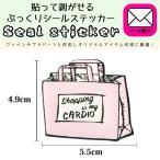 ショッピングシール シール ステッカー かわいい バッグ BAG カスタム ぷっくりシール メール便可