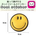 ショッピングシール シール ステッカー スマイル smile ニコちゃん デコ カスタム ぷっくりシール かわいい メール便可