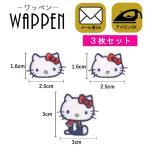 ショッピングワッペン ワッペン アップリケ キティちゃん キャラクター Hello Kitty サンリオ アイロン 3枚セット 刺繍 メール便可