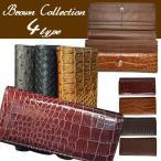 長財布 ユニセックス 人気 収納たっぷり Brown Collection 4variation