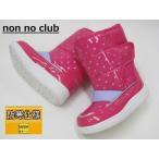 SALE / non no club ノンノクラブ BB-22581 エナメル仕上げ スノーブーツ PK 15cm〜18cm <30%OFF>