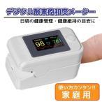 デジタル酸素飽和度メーター 家庭用 体調管理 健康管理 簡単計測 血中酸素濃度計 測定器 血中酸素 指先 酸素濃度計 高性能 コンパクト 簡単 RS-E1440
