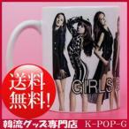 少女時代 マグカップ