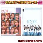 ショッピングクリア IZONE アイズワン クリアファイル ファイル A4 グッズ izoal0001