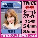 ショッピングシール TWICE モモ シール ステッカー 15枚セット トゥワイス MOMO グッズ twmp0003