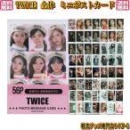 TWICE ミニ ポストカード 56枚 トゥワイス グッズ tws0108